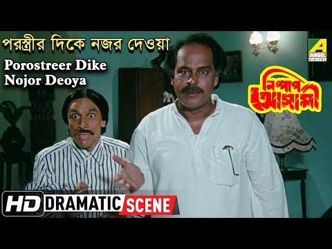 Porostreer Dike Nojor Deoya | Dramatic Scene | Subhasish Mukherjee Comedy