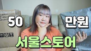 서울스토어 50만원 하울 언박싱 UNBOXING