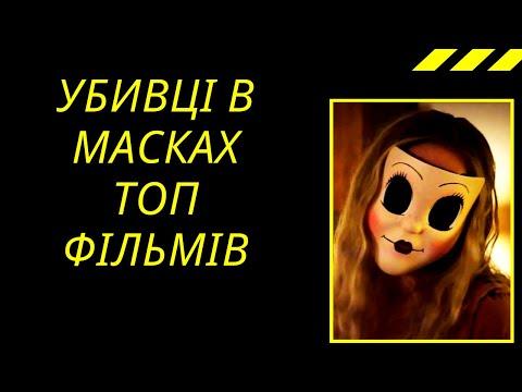 Ужасы о маньяках в маске. Топ  страшных масок из кино. Топ ужасів про маньяків в масках. Жесть