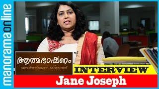 Jane Joseph | Interview | Athmabhaashanam | Manorama Online