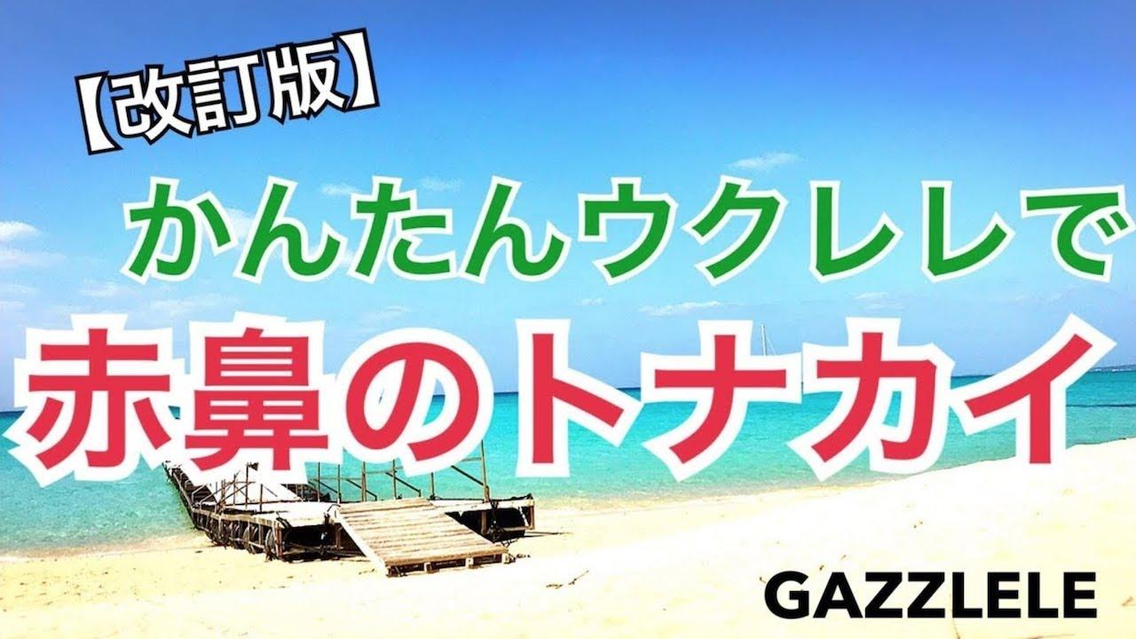 【改訂版】かんたんウクレレで「赤鼻のトナカイ」歌詞+コード+レッスン付!GAZZLELE