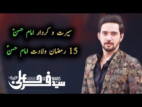 Seerat Imam Hassan ( AS) By Farhan Ali Waris | Noor e Ramazan 2018 | Aplus