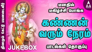 Kannan Varum Neram Jukebox- Songs of Lord Krishna - Tamil Devotional Songs