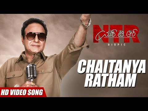 Chaitanya Ratham Video Song | NTR Biopic Video Songs - Nandamuri Balakrishna | MM Keeravaani