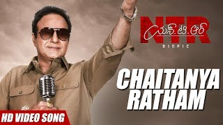 Chaitanya Ratham Song | NTR Biopic Songs Nandamuri Balakrishna | MM Keeravaani