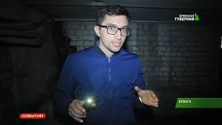 Ужас в подвале дома по Красноармейской 24 10 18