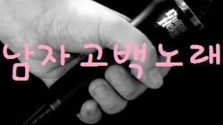 남자 사랑고백 노래모음 15곡