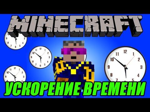 УСКОРЕНИЕ ВРЕМЕНИ - Обзор Мода Minecraft (C.168) (Torcherino)