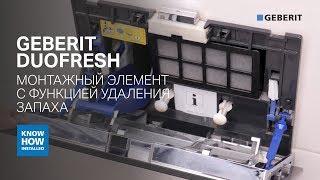 Geberit Duofresh. Обзор инсталляции для унитазов с системой удаления неприятных запахов в туалете
