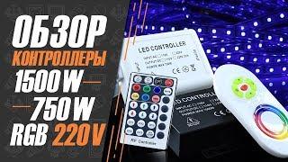обзор двух контроллеров для RGB ленты 220v