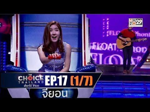 THE CHOICE THAILAND เลือกได้ให้เดต : EP.17 Part 1/7 : 23 ม.ค. 2559