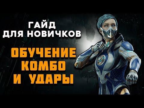 MK 11 - ФРОСТ ОБУЧЕНИЕ КОМБО И УДАРЫ ДЛЯ НОВИЧКОВ