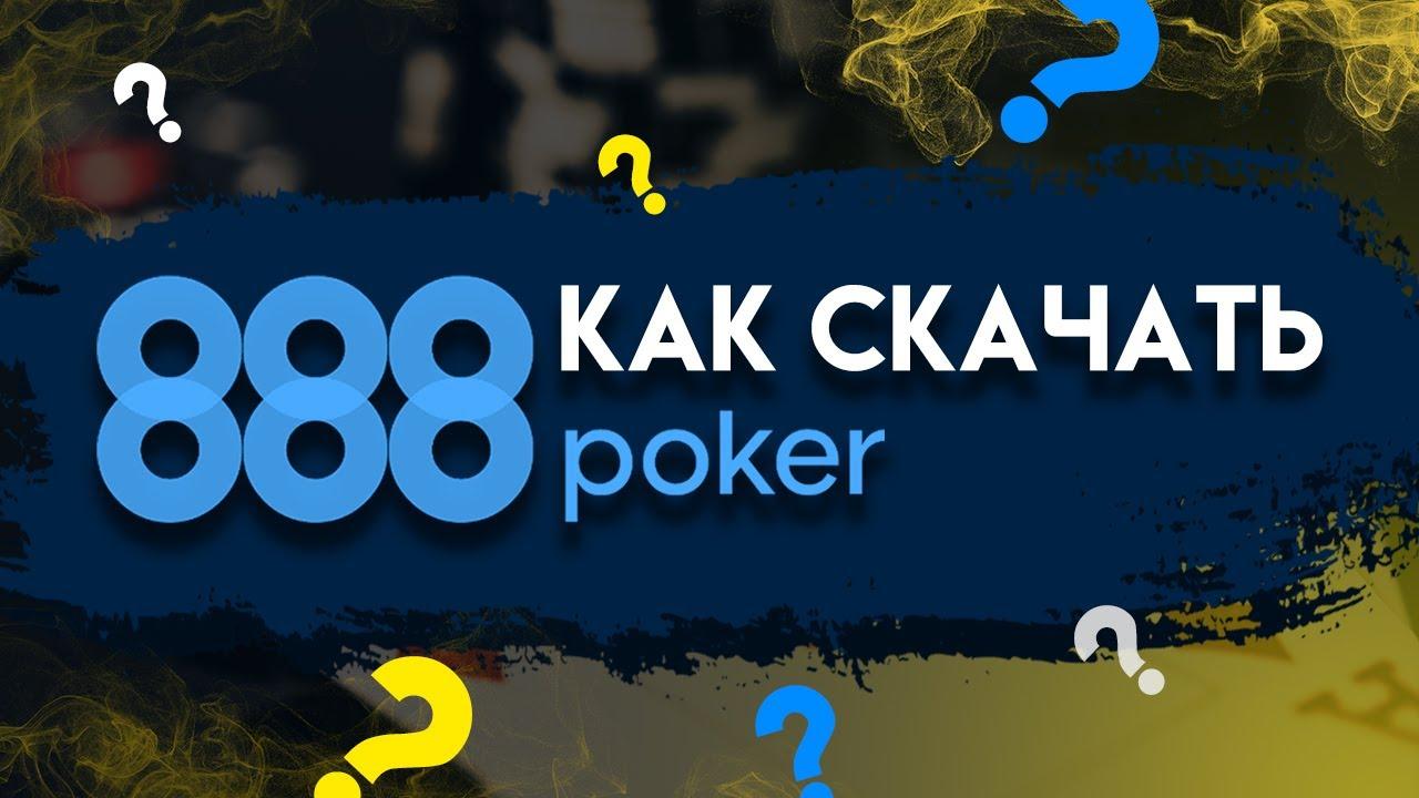 888 Poker. Как получить 8$ без депозита?