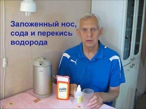 Как промывать нос в домашних условиях