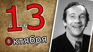 Человек-Календарь. 13 октября. Др Савелия Крамарова.