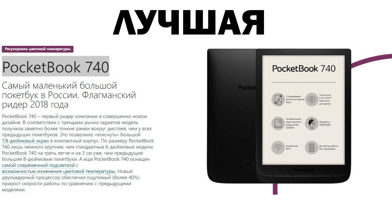 Хорошая электронная книга в 2020-2021 годах. Обзор Pocketbook 740 - лучшая за свои деньги!
