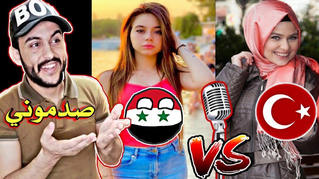 تحدي الاصوات بين بنات سوريا وبنات تركيا صوت بيسان صدمني😱