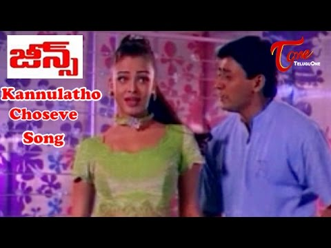 Jeans Movie Songs | Kannulatho Choseve Video Song|Prashanth,Aishwarya Rai