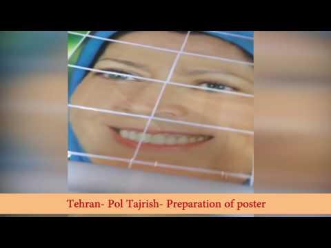 Maryam Rajavi Pol Tajrish  May 2017