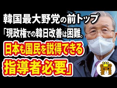 2021/05/03 韓国最大野党の前トップ「現政権での韓日関係改善は困難。日本も国民を説得できる指導者必要」