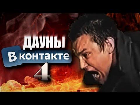 ДАУНЫ ВКОНТАКТЕ 4 - ИМ ПОРА ЛЕЧИТЬСЯ (18+)