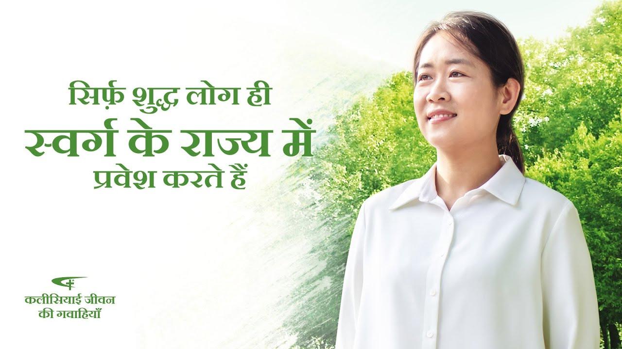 2020 Hindi Christian Testimony Video | सिर्फ़ शुद्ध लोग ही स्वर्ग के राज्य में प्रवेश करते हैं