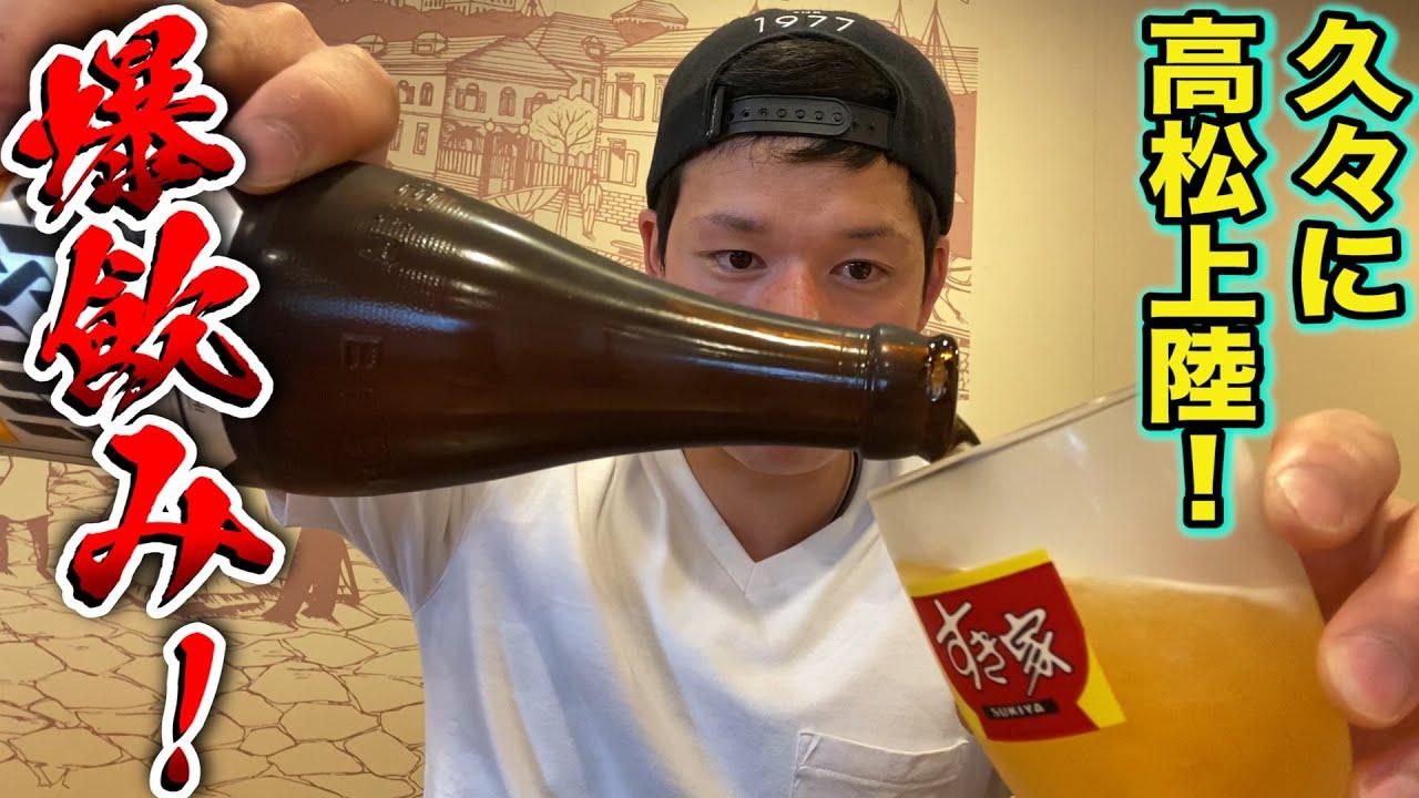 漁師の休日。自粛あけて久々高松で暴飲暴食‼︎ 女将のいる日本酒専門店や一鶴へ。