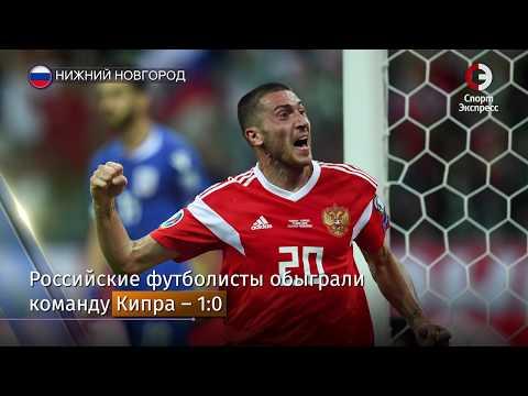 Россия обыграла Кипр