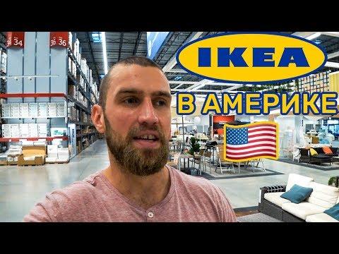 Магазин IKEA в США. Цены на мебель в Америке