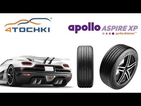 Автошины Apollo Aspire XP: безопасность и комфорт на 4точки.