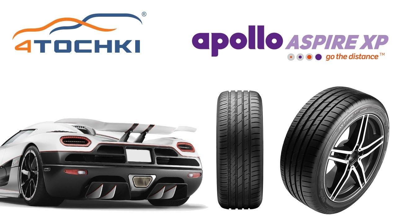 Автошины Apollo Aspire XP: безопасность и комфорт на 4точки. Шины и диски 4точки - Wheels & Tyres
