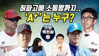 허삼영 vs 허문회...2달 성적 가른 리더십 차이(신인감독 4인 평가)