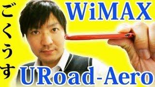 WiMAX URoad-Aero ユーロードエアロのご紹介!!