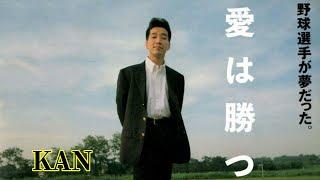 【音リンピック】愛は勝つ KAN cover