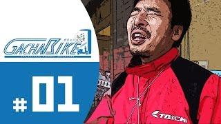 Gacha Bike #01   ガチャバイクの旅-第01話【運命のファーストガチャ!!】 《中野-Nakano》