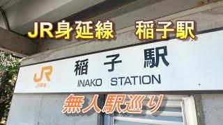 【無人駅巡り】JR身延線 稲子駅