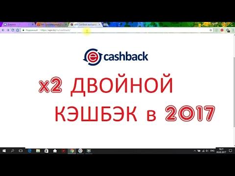 epn cash back 2017