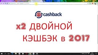 Кэшбэк в 2017 году. Двойной кэшбэк Cashback РАБОТАЕТ! ePN.