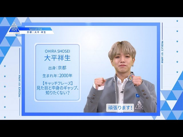 【大平 祥生(Ohira Shosei)】ファイナリストPICK ME動画 PRODUCE 101 JAPAN