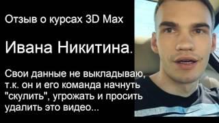 иван никитин 3d max отзывы