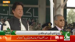 National Anthem on 23 March 2019 Pakistan Day Parade