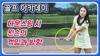 [골프레슨]다운스윙 시 왼손등 방향이 중요한 이유 |김…