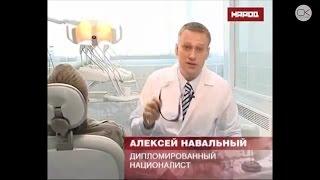 Политическая карьера Алексея Навального