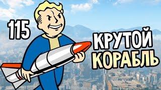 Fallout 4 Прохождение На Русском 115 КРУТОЙ КОРАБЛЬ