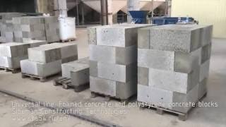 Universal block line. Foamed concrete and polystyrene concrete. Light-weight concrete plant