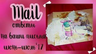 Mail art / Ответы на ваши письма июнь-июль 2017 / как я отвечаю на письма