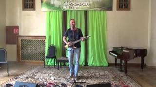 Родина с тобой спорит, Павел Фахртдинов, фестиваль авторской песни