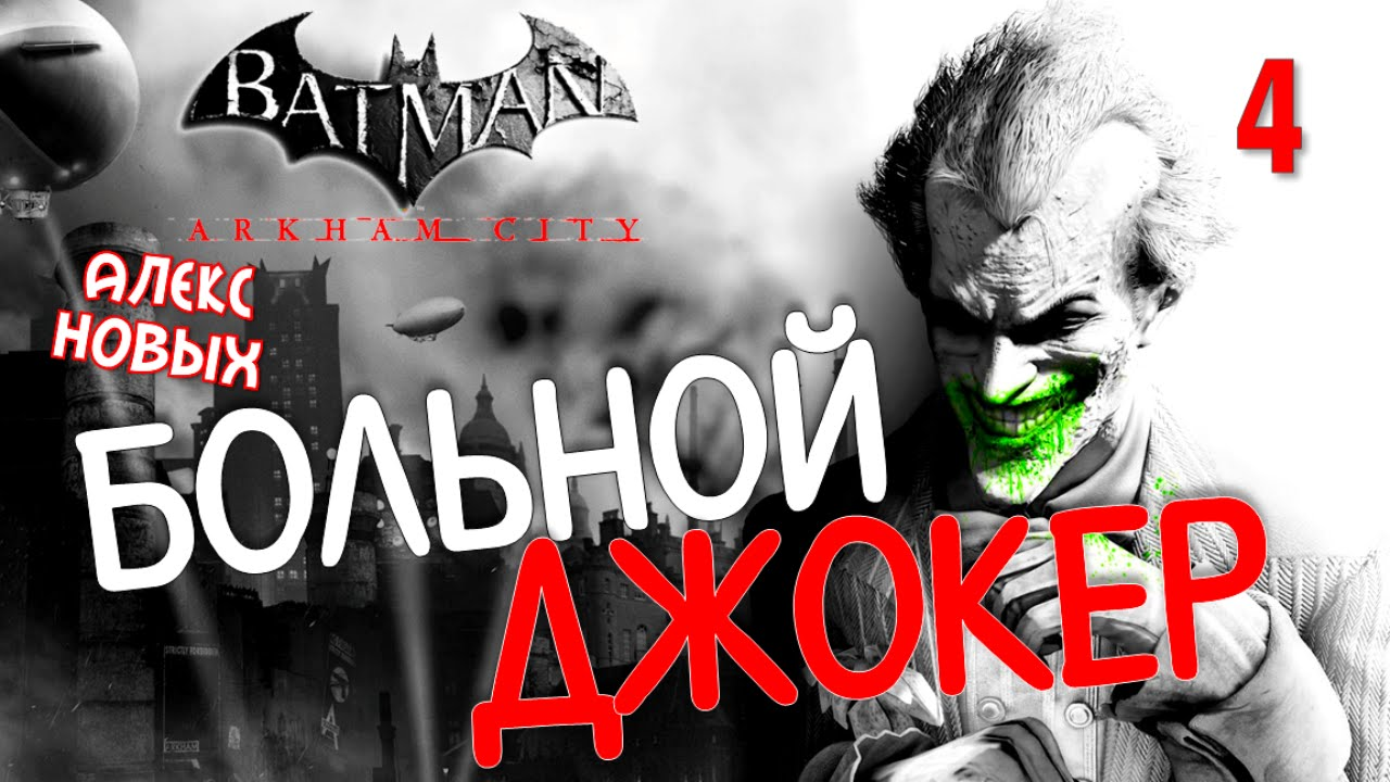 batman arkham city скачать