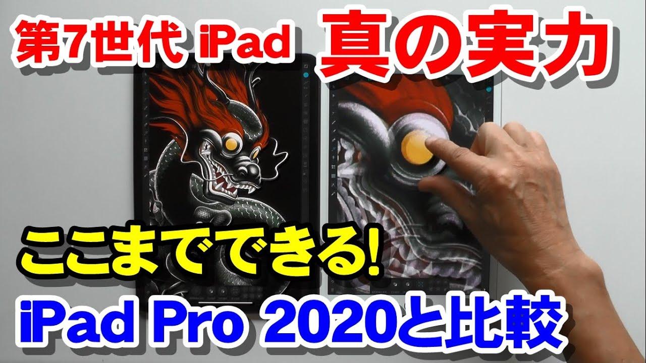 ここまでできる!第7世代 iPad の真の実力  iPad Pro11インチ(2020年第2世代モデル)と比較してみた