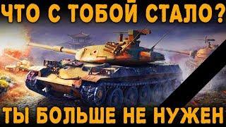 ЧТО ОНИ СДЕЛАЛИ С ЭТИМ ТАНКОМ ? ОН БОЛЬШЕ НЕ НУЖЕН... ПОЧТИ СКРЫТЫЙ НЕРФ..[ World of Tanks ]
